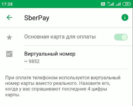 Как оплачивать телефоном вместо карты Сбербанка: приложение для Андроида, Айфона